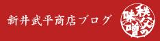 新井武平商店ブログ