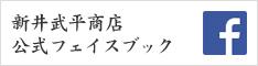 新井武平商店公式フェイスブック