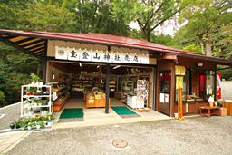 ヤマブ宝登山売店