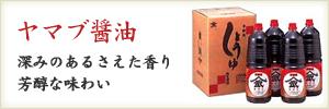 ヤマブ醤油